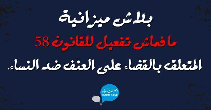 association aswat nissa - violences faites aux femmes