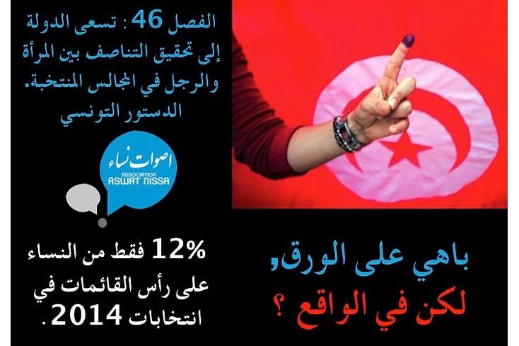 realite-droit-femme-tunisie-14