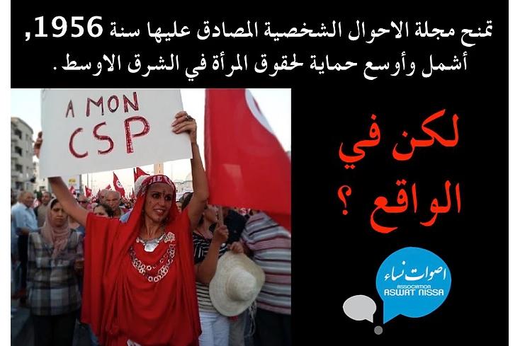 realite-droit-femme-tunisie-2