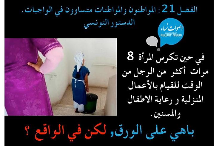 realite-droit-femme-tunisie-5