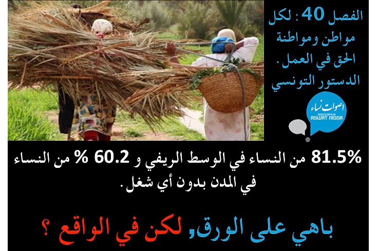 realite-droit-femme-tunisie-7